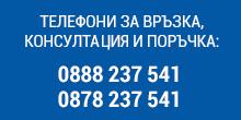 Телефон за връзка
